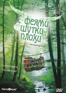 Photographing Fairies - Russian DVD cover (xs thumbnail)