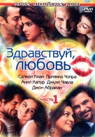 Salaam E Ishq - Russian Movie Cover (xs thumbnail)
