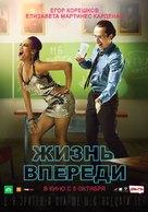 Life Ahead - Russian Movie Poster (xs thumbnail)