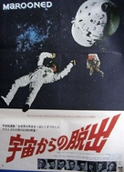 Marooned - Japanese Movie Poster (xs thumbnail)