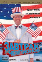 Breakfast Of Champions - Russian DVD cover (xs thumbnail)