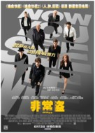 Now You See Me - Hong Kong Movie Poster (xs thumbnail)