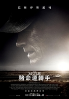 The Mule - Taiwanese Movie Poster (xs thumbnail)