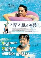 Kikujirô no natsu - South Korean Movie Poster (xs thumbnail)