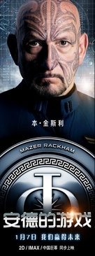 Ender's Game - Chinese Movie Poster (xs thumbnail)
