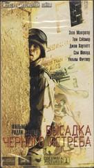 Black Hawk Down - Russian Movie Cover (xs thumbnail)
