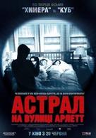 388 Arletta Avenue - Ukrainian Movie Poster (xs thumbnail)