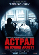 388 Arletta Avenue - Ukrainian Movie Poster (xs thumbnail)