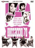 Boccaccio '70 - DVD cover (xs thumbnail)