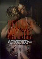 Heaven's Prisoners - Japanese Movie Poster (xs thumbnail)