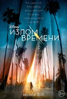 A Wrinkle in Time - Russian Movie Poster (xs thumbnail)