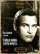 The Secret War of Harry Frigg - Russian DVD cover (xs thumbnail)