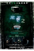 Sam gang yi - Hong Kong poster (xs thumbnail)