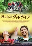 Hin und weg - Japanese Movie Poster (xs thumbnail)