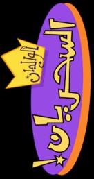 """The Fairly OddParents"" - Libyan Logo (xs thumbnail)"