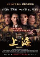 Shanghai - Taiwanese Movie Poster (xs thumbnail)