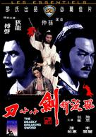 Feng liu duan jian xiao xiao dao - Hong Kong Movie Cover (xs thumbnail)