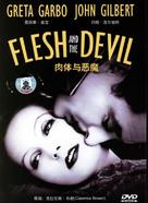 Flesh and the Devil - Chinese Movie Cover (xs thumbnail)