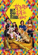 Harley Quinn: Birds of Prey - South Korean Movie Poster (xs thumbnail)