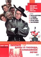 Signore e signori, buonanotte - Russian Movie Cover (xs thumbnail)
