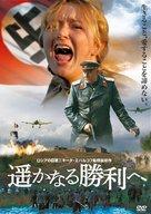 Utomlyonnye solntsem 2: Tsitadel - Japanese DVD movie cover (xs thumbnail)
