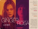 Ginger & Rosa - Movie Poster (xs thumbnail)