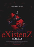 eXistenZ - Japanese Movie Poster (xs thumbnail)