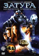 Zathura: A Space Adventure - Russian Movie Cover (xs thumbnail)