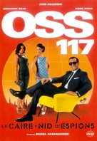 OSS 117: Le Caire nid d'espions - French DVD cover (xs thumbnail)