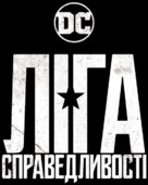 Justice League - Ukrainian Logo (xs thumbnail)