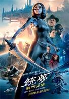 Alita: Battle Angel - Hong Kong Movie Poster (xs thumbnail)