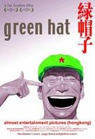 Lu mao zi - Taiwanese Movie Poster (xs thumbnail)