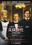 Albert Nobbs - Hong Kong Movie Poster (xs thumbnail)