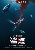 47 Meters Down - Hong Kong Movie Poster (xs thumbnail)