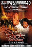 Kung fu - Chinese Movie Poster (xs thumbnail)