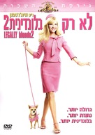 Legally Blonde 2: Red, White & Blonde - Israeli DVD movie cover (xs thumbnail)