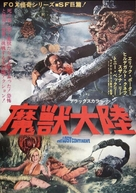 Lost Continent - Japanese Movie Poster (xs thumbnail)