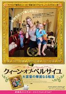 The Queen of Versailles - Japanese Movie Poster (xs thumbnail)