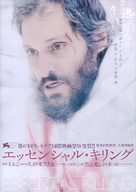 Essential Killing - Japanese Movie Poster (xs thumbnail)
