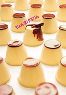 Chonmage purin - Japanese Movie Cover (xs thumbnail)