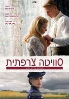 Suite Française - Israeli Movie Poster (xs thumbnail)