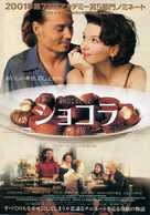 Chocolat - Japanese Movie Poster (xs thumbnail)