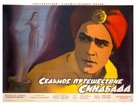 The 7th Voyage of Sinbad - Soviet Movie Poster (xs thumbnail)