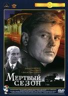 Myortvyy sezon - Russian Movie Cover (xs thumbnail)