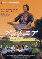 Antonia - Japanese Movie Poster (xs thumbnail)