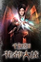 The Twins Effect 2 - Chinese Movie Poster (xs thumbnail)