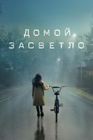 """""""Home Before Dark"""" - Russian Movie Cover (xs thumbnail)"""