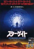 Stargate - Japanese Movie Poster (xs thumbnail)