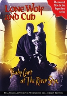 Kozure Ôkami: Sanzu no kawa no ubaguruma - Movie Cover (xs thumbnail)
