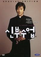 Shinbu sueob - South Korean poster (xs thumbnail)